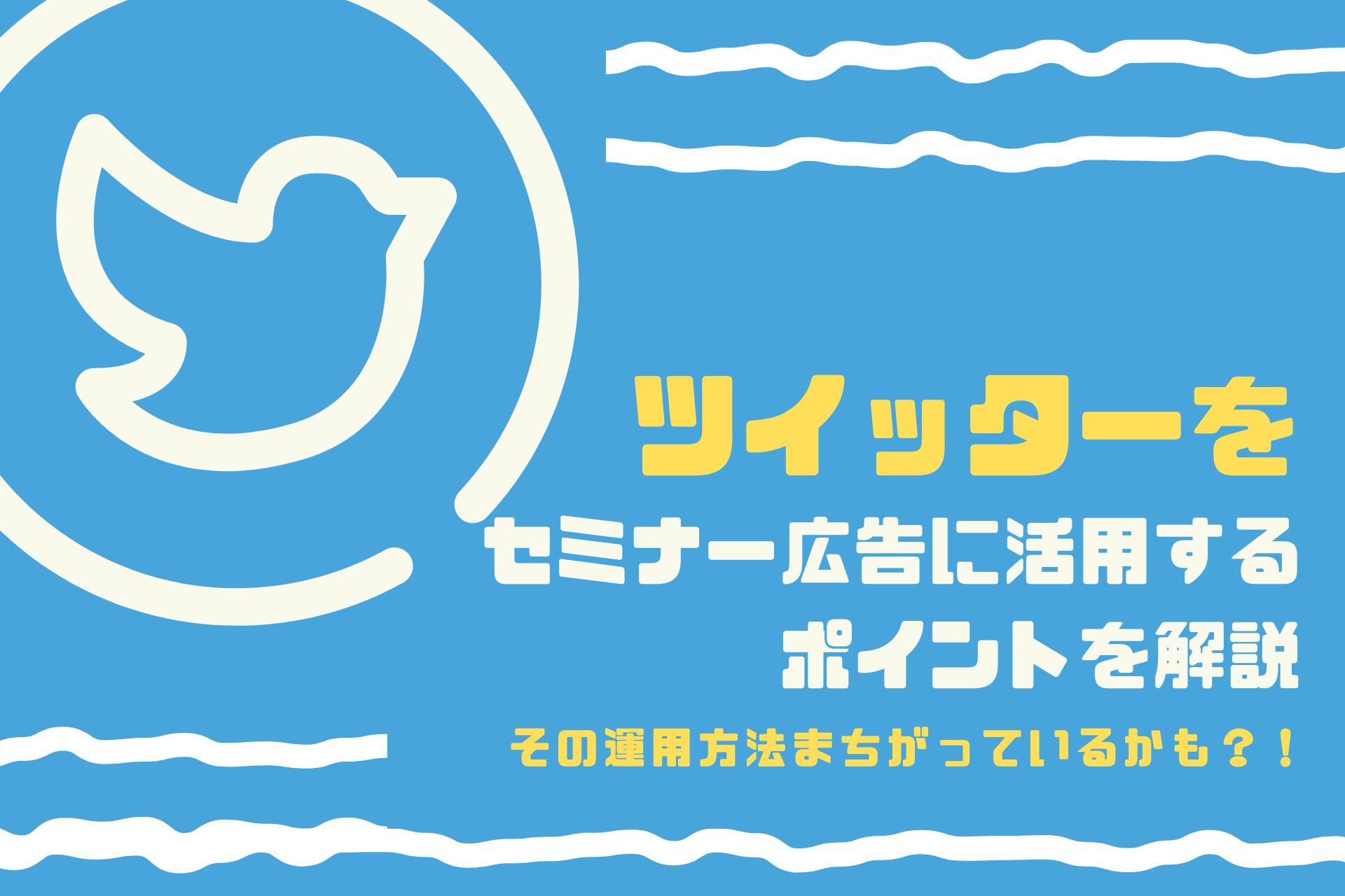 Twitterをセミナーの広告に活用する方法とは?