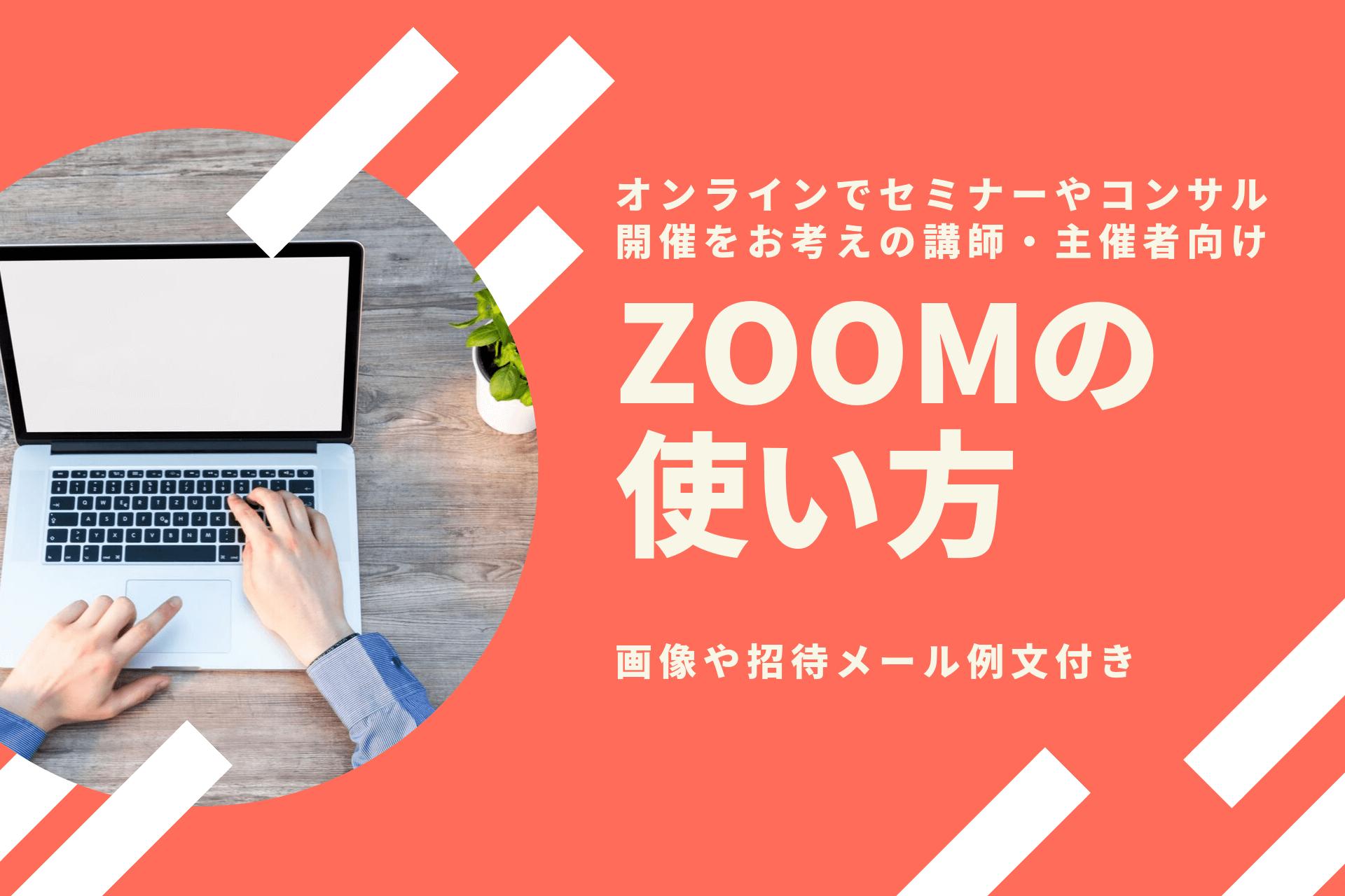 ZOOM無料プランでコンサルやセミナーを開催してみよう【入門編】
