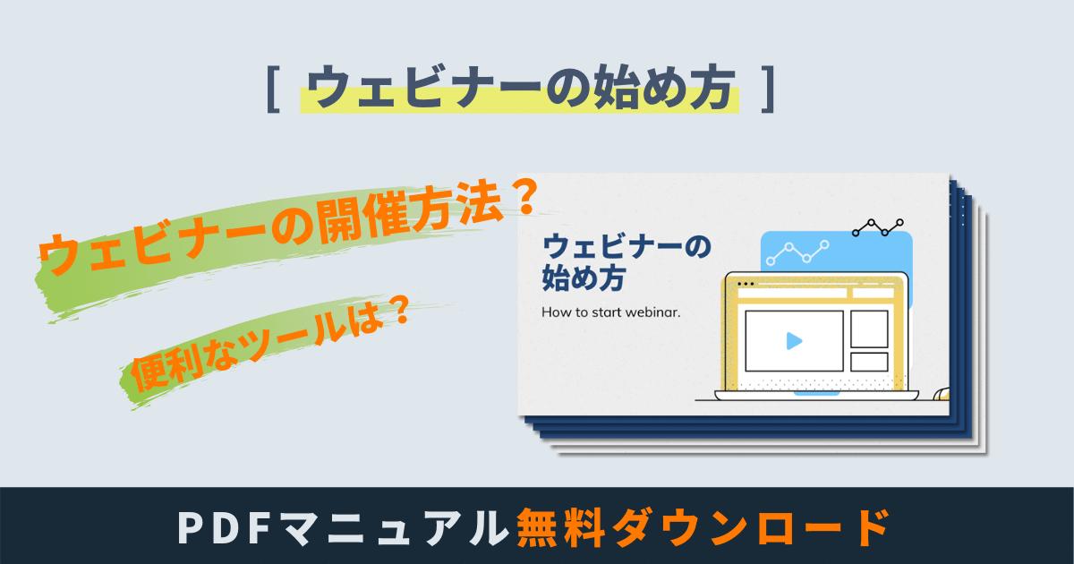 ウェビナーの始め方 PDFマニュアル無料ダウンロード