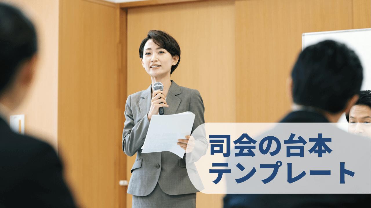 セミナーにおける司会台本【テンプレート付き】